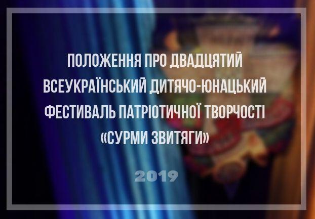 Сурми Звитяги 2019