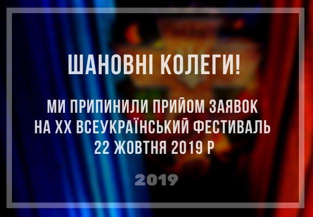 Сурми Звитяги Львів 2019