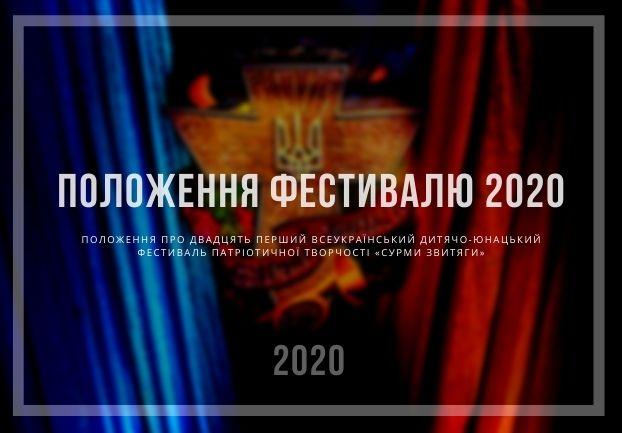 Положення Сурми Звитяги 2020