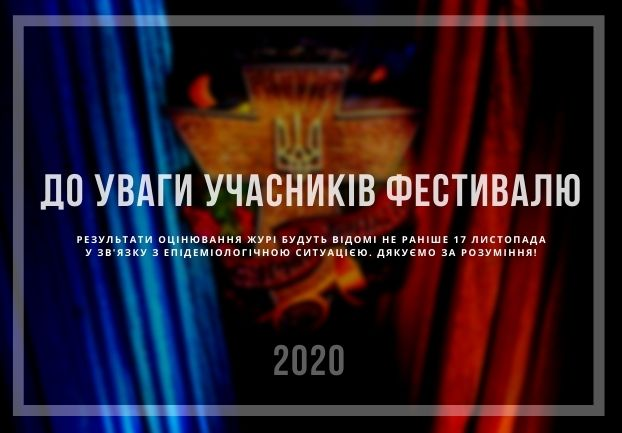 Сурми Звитяги 2020