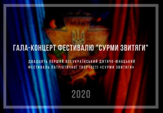 гала-концерт 2020