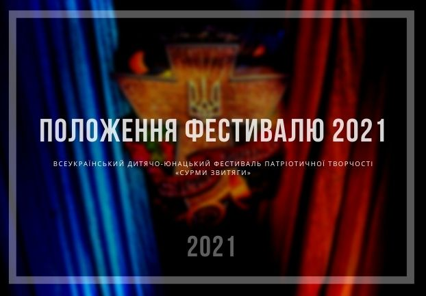 Сурми Звитяги 2021